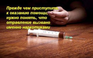 Первая помощь при передозировке наркотиками