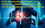 Оказание помощи при сердечном приступе