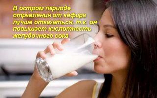 Можно ли пить кефир при отравлениях