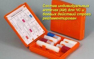 Необходимый состав индивидуальных аптечек (АИ)