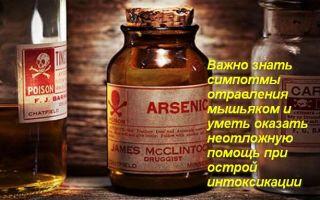 Первая помощь при отравлении мышьяком