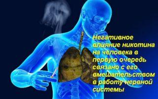 Оказание первой помощи при отравлении никотином