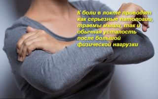 Что делать, если болит локоть левой руки