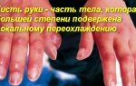 Что нужно делать при обморожении пальцев рук