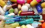 Список сильных обезболивающих препаратов