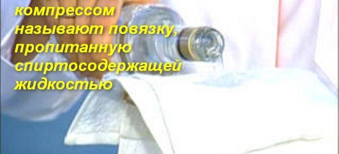 О том, как правильно делать спиртовой компресс
