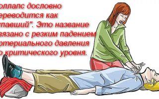 Оказание первой помощи при коллапсе