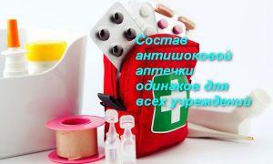 Состав аптечки от анафилактического шока