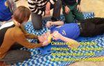 Оказание первой помощи при переломе позвоночника