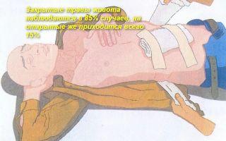Оказание первой помощи при травме живота