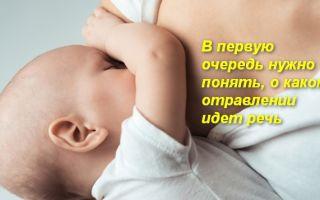А можно ли кормить грудью малыша при отравлении