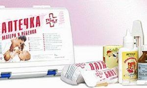 Список необходимого для аптечки новорожденного