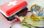 Список лекарств в аптечку путешественника за границу