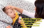 Неотложная помощь при лихорадке у детей