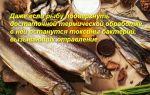 Про симптомы отравления рыбой, первую помощь и лечение
