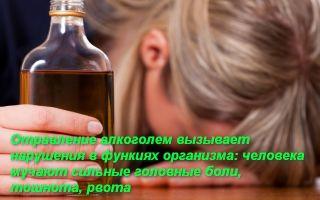 Оказание первой помощи при отравлении алкоголем