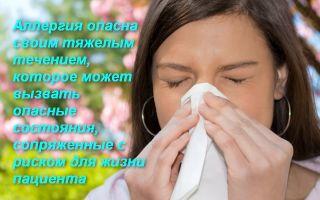 Оказание первой помощи при аллергии