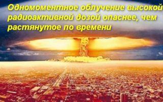 Про первую помощь при массовых радиационных поражениях
