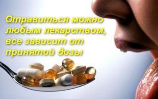 Первая помощь при отравлении лекарственными препаратами