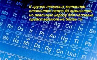 Что делать при отравлении тяжелыми металлами