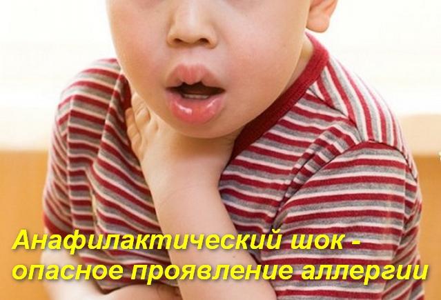мальчик держится за горло