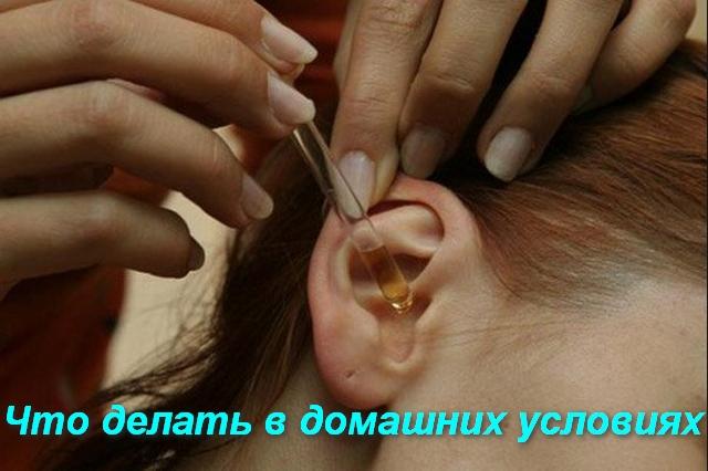 женщине закапывают ухо
