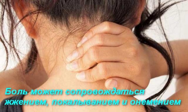 женщина держится рукой за шею
