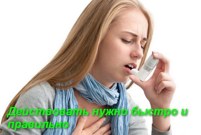 девушка прыскает ингалятором в рот