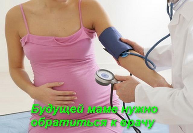 врач меряет давление беременной женщине