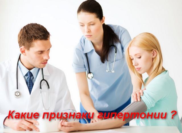 врач и медсестра измеряют давление женщине
