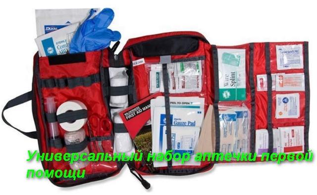 в сумке лежат разные лекарства и бинты