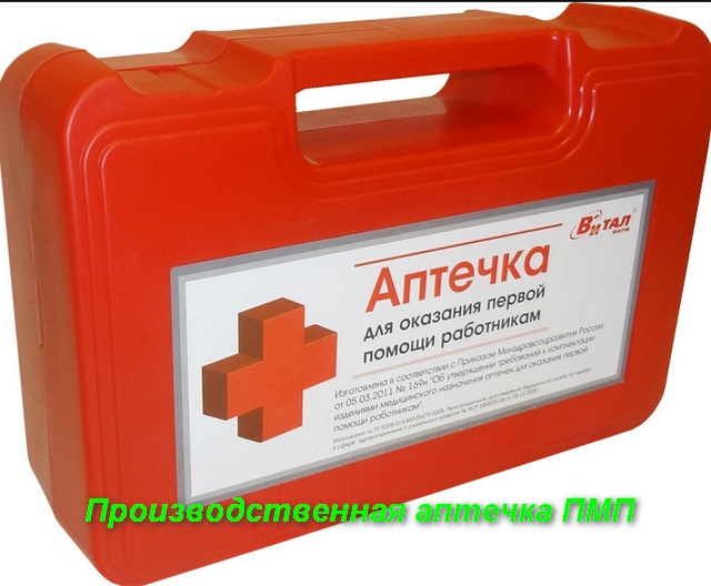 чемоданчик с надписью аптечка