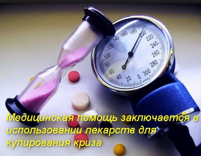 песочные часы, таблетки и тонометр