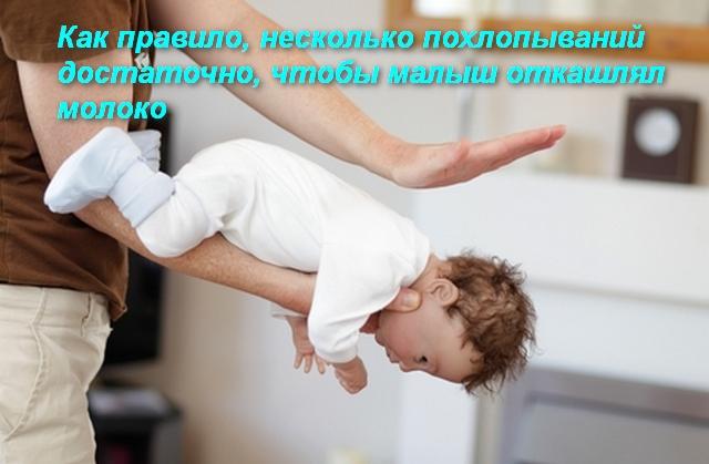 мама держит малыша на руке вниз головкой