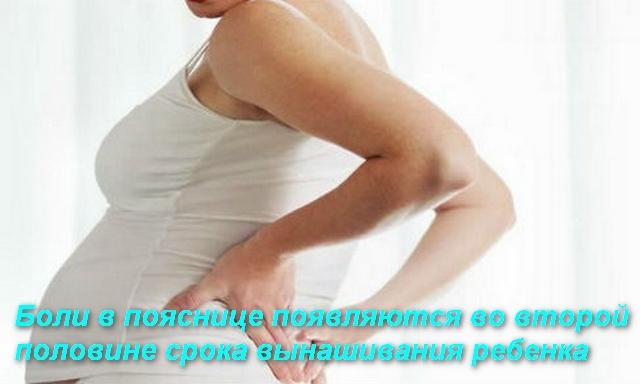беременная женщина держится за поясницу