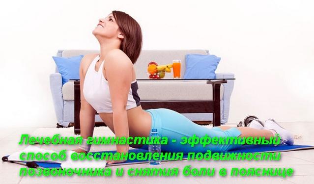 женщина на коврике делает упражнение для спины