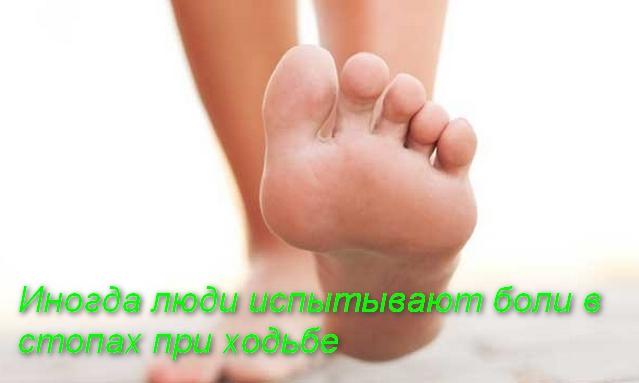 стопа левой ноги