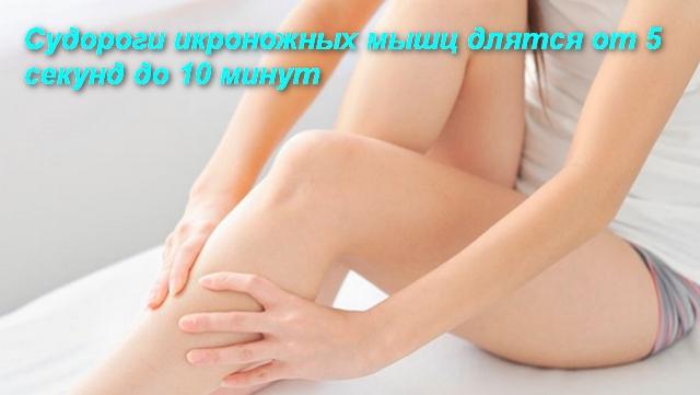 женщина держится за икроножную мышцу