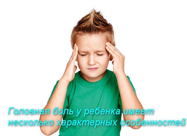 мальчик держится за голову руками