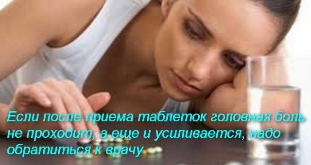 женщина, таблетки и стакан с водой