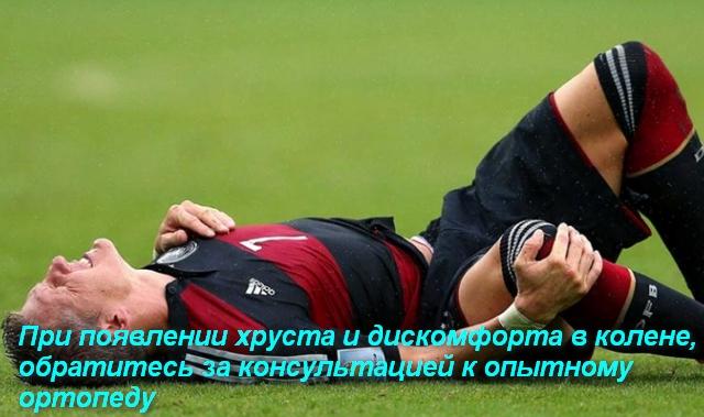футболист лежит и держится за колено рукой
