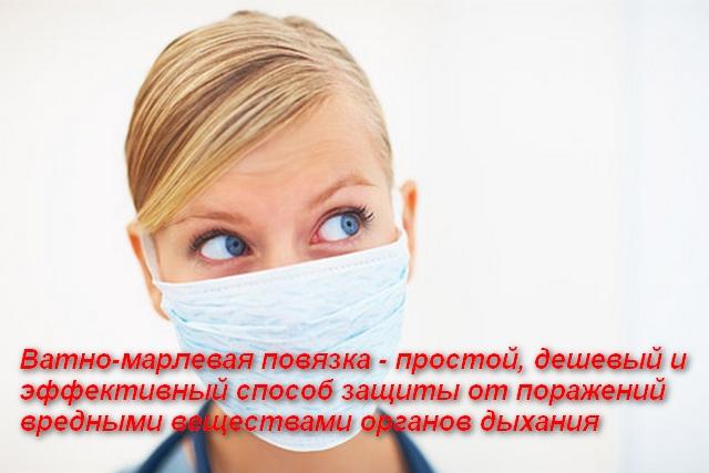 женщина в защитной повязке