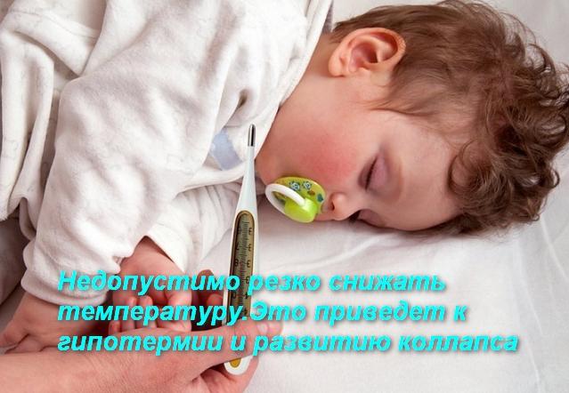 ребенок спит и градусник в руке человека