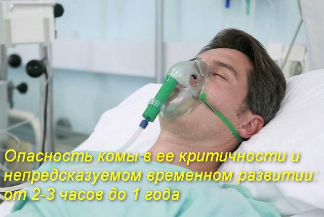 лежит больной с кислородной маской на лице