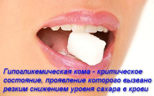кусок сахара во рту