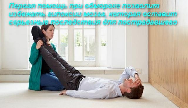 женщина подняла ноги мужчины без сознания