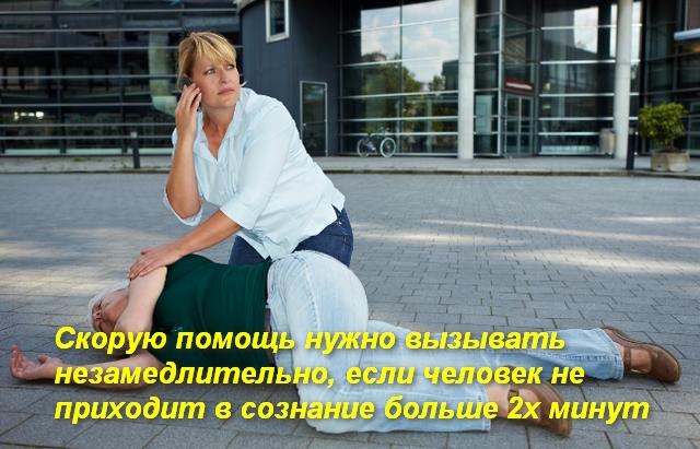 женщина вызывают врачей для лежащего без сознания человека