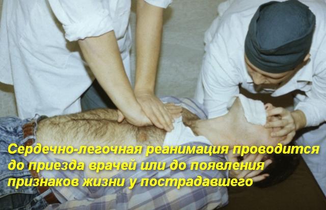 врачи спасают мужчину без сознания