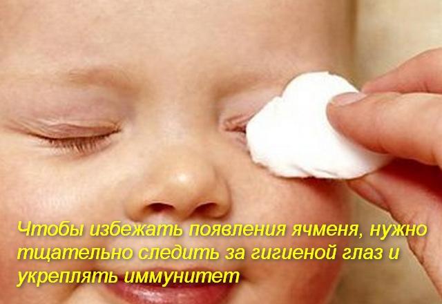 ребенку вытирают глаз тампоном