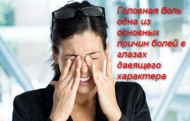 женщина закрыла руками глаза